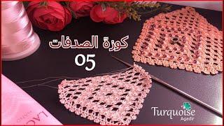 05 الموديل الأصلي لكوزة كروشي الصدفات كوزة قلب كوزة جلابة لميمة نص طوق من تصميم Turquoise Agadir