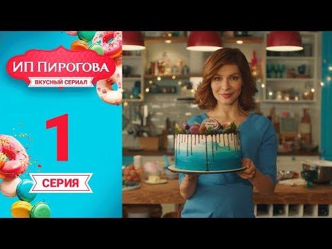 Сериал ИП Пирогова 1 сезон 1 серия