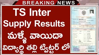 TS Inter Supply Results Date 2019 | TS Inter Supply Results 2019 | TS Inter Supply Results 2019 |