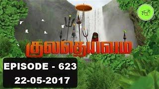 kuladheivam SUN TV Episode - 623 (22-05-17)