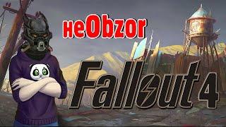 Fallout 4 - Не Обзор