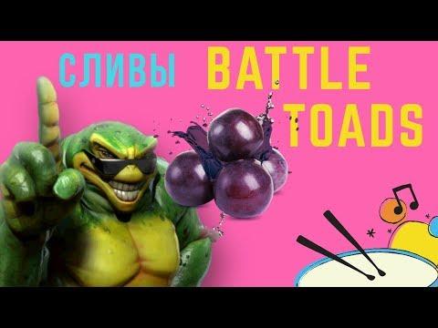 СЛИВАемся в Battletoads на Денди