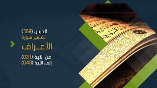 سورة الأعراف (5) تفسير من الآية 31 حتى الآية 40