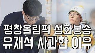 무한도전 유재석 평창동계올림픽 성화 봉송 후 사과한 이유