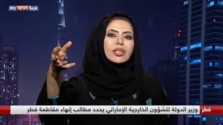 إبتسام الكتبي: وزير الدولة للشؤون الخارجية الإماراتي يحدد مطالب إنهاء مقاطعة قطر