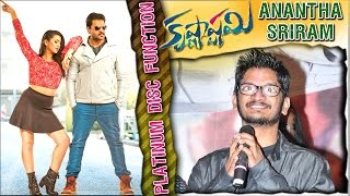 anantha-sriram-speech-krishnashtami-movie-triple-platinum-disc-sunil-nikki-galrani