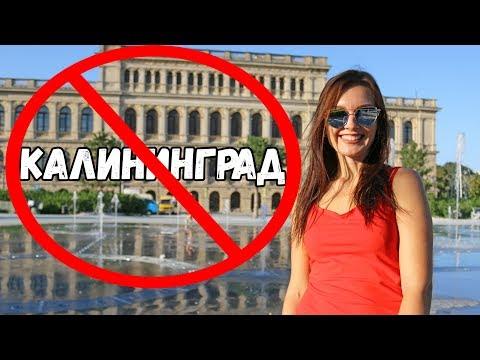 Кому не стоит переезжать в Калининград
