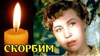 ушла из жизни легендарная актриса фильма «Девчата» - Инна Макарова