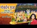 गोवर्धन पूजा Special I श्री कृष्ण अमृतवाणी I Govardhan Pooja Special, Shree Krishna Amrit wani