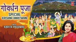 special-i-i-govardhan-pooja-special-shree-krishna-amrit-wani