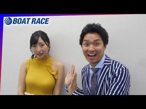 BSフジボートレース2018年5月20日反省会ムービー チャレンジャー:渡辺裕太・瀬名葉月