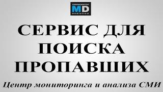 Сервис поиска пропавших людей - АРХИВ ТВ от 28.10.14, Москва-24