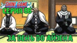 Shini game эпизод 66: За день до найма Айзена из ОБС=)
