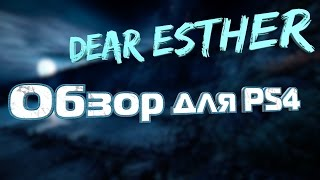 Обзор Dear Esther: Landmark Edition