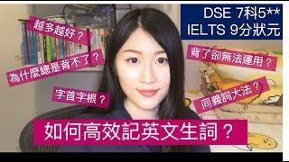 【DSE 7科5** x IELTS 9分狀元】3個高效記Vocab方法 - 中學時期必學!