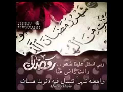 كلام عن شهر رمضان رمضان كريم Youtube
