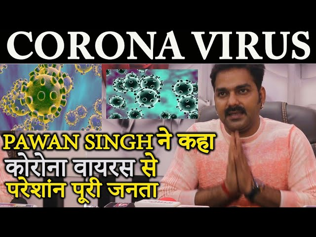 Bhojpuri Actor Pawan Singh Reaction On Corona Virus Disease