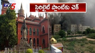 Madras High Court Orders Stay on Sterlite Plant Works | TV5 News