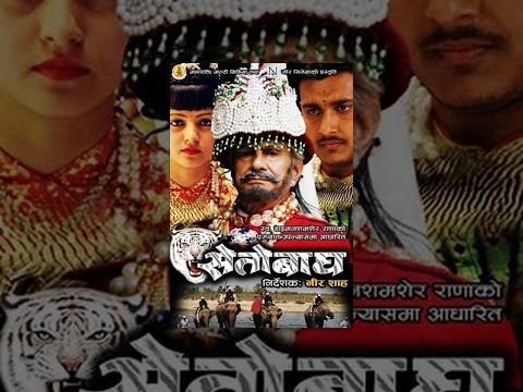 SETO BAGH | New Nepali Full Movie 2016 | Nir Shah, Raja Ram Paudel