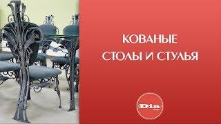видео Кованые столы и стулья | Художественная ковка в Москве и Московской области.