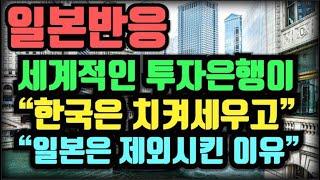 """[일본반응] 세계적인 투자은행이 """"한국은 치켜세우고"""" …"""