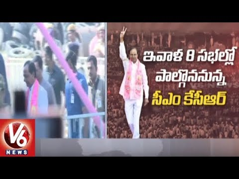 KCR To Address 8 Public Meetings Today | Telangana Assembly Elections | V6 News