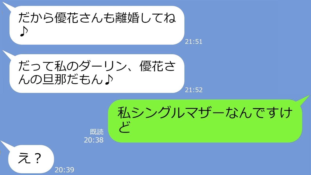 【LINE】人の物をなんでも欲しがるクレクレママ友「旦那もらったからw」→私「シングルだけど」→DQN「え?」勘違い女の末路w