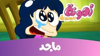 كرتون أمونة على قناة ماجد- الحلقة الأولى   Majid Kids Tv