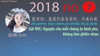 📻Nhụy Hi 2018 no 7 - 一个人听 - 蕊希] - 致前任:愿我们各自安好,不再打扰