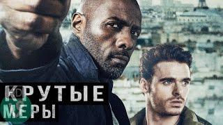 Vine Bastille Day | Крутые меры (HD)