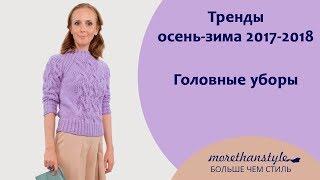 Головные уборы.  Тренды осень-зима 2017-2018(, 2017-10-06T08:39:51.000Z)