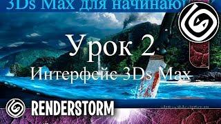 3Ds Max для начинающих. Урок 2. Интерфейс 3Ds Max