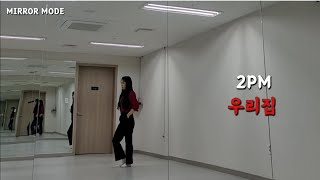 [Mirrored] 2PM - 우리집 My house 댄스 커버 dance cover 거울모드 안무영상