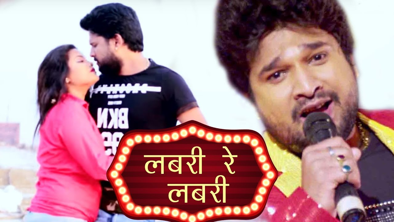 2017 का सबसे हिट गाना - लबरी रे लबरी - Ritesh Pandey - Labari Re Labari - Bhojpuri Hit Songs 2017