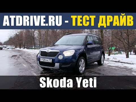 Skoda Yeti - Тест-драйв от ATDrive.ru