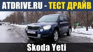 Skoda Yeti - Тест-драйв от ATDrive.ru(Тест-драйв и проверка практичности Skoda Yeti. Уже в текущем 2014 году Skoda Yeti отправится на покой, а его место займе..., 2014-01-30T19:14:41.000Z)