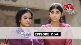 Neela Pabalu | Episode 254 | 02nd May 2019 | Sirasa TV Thumbnail