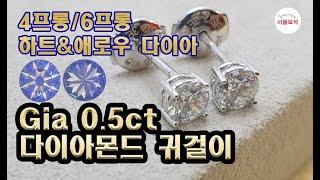 18k 화이트골드 다이아몬드귀걸이 gia 우신다이아 5…