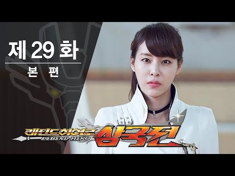legend-heroes---episode-29---a-spy-from-gangdong