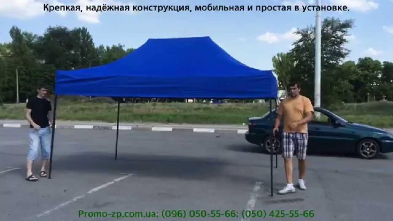 Раздвижной быстросборный шатер-гармошка 3х3 метра - YouTube