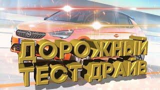 Дорожный тест драйв OPEL Corsa E | Test drive OPEL Corsa E