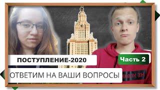Поступление - 2020: отвечаем на ваши вопросы ЧАСТЬ 2
