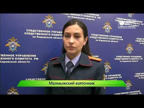 Главу Малмыжского района задержали за взятку  Новости Кирова 17 01 2019