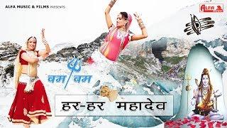 हर हर महादेव - बम बम भोले | Shiv Bhajan | Har Har Mahadev | Rekha Shekhawat | Alfa Music & Films