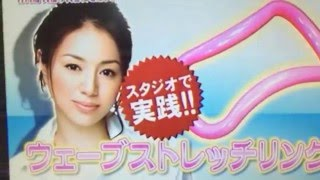 女優の井川遥さんが愛用されているウェーブストレッチリングで背中ほぐ...