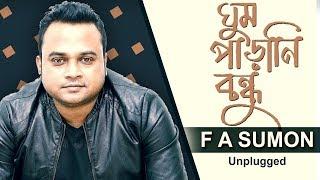 Ghum Parani Bondhu | F A Sumon | Unplugged | newsg24
