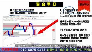 2021 02 02 국내증시 (코스닥) 브리핑 및 대응…