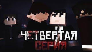 "Minecraft сериал ""Последний Удар: ВТОРОЙ СЕЗОН"" - 4 серия (Minecraft Machinima)"