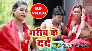 Garib Ke Dard - Bhim Sen का सबसे दर्द भरा गीत 2018 - Bhojpuri Superhit Sad Song 2018 HD