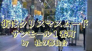 街はクリスマスムード 仙台サンモール1番町